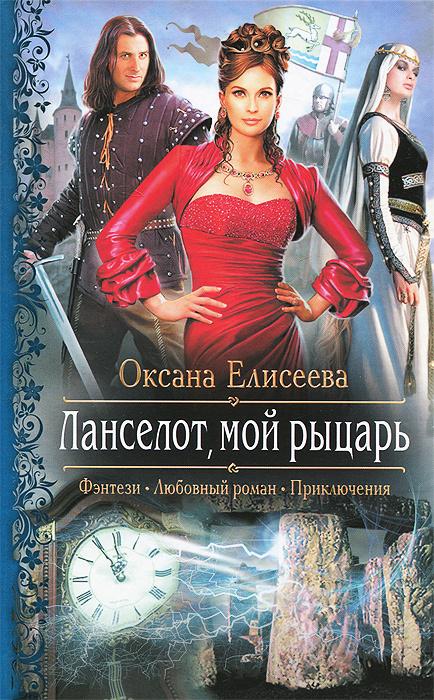 Ланселот, мой рыцарь | Елисеева Оксана Александровна #1