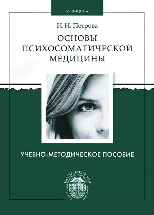 Основы психосоматической медицины. Учебно-методическое пособие   Петрова Наталья Николаевна  #1