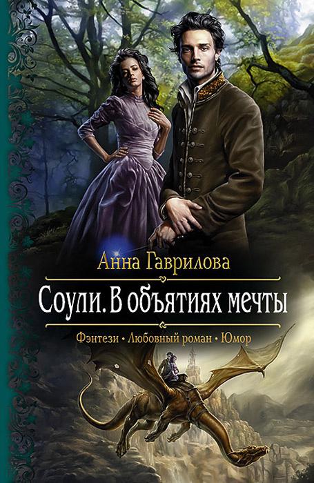 Соули. В объятиях мечты | Гаврилова Анна Сергеевна #1