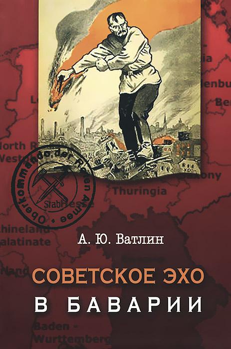 Советское эхо в Баварии #1