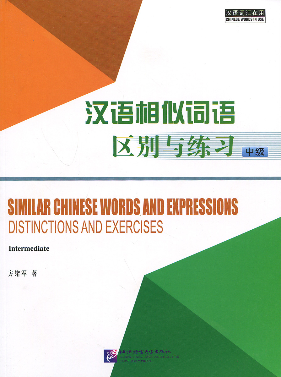 Similar Chinese Words and Expressions: Distinctions and Exercises | Xujun Fang #1