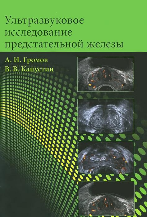 Ультразвуковое исследование предстательной железы   Громов А. И., Капустин В. В.  #1