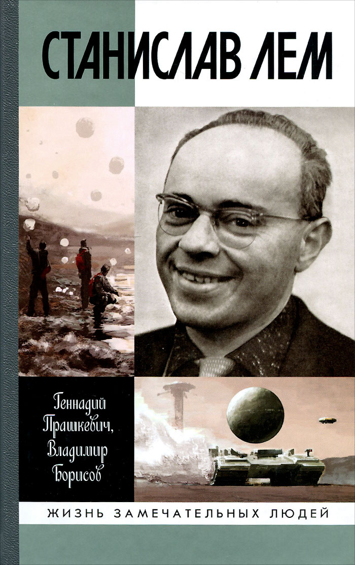 Станислав Лем   Прашкевич Геннадий Мартович, Борисов Владимир Иванович  #1
