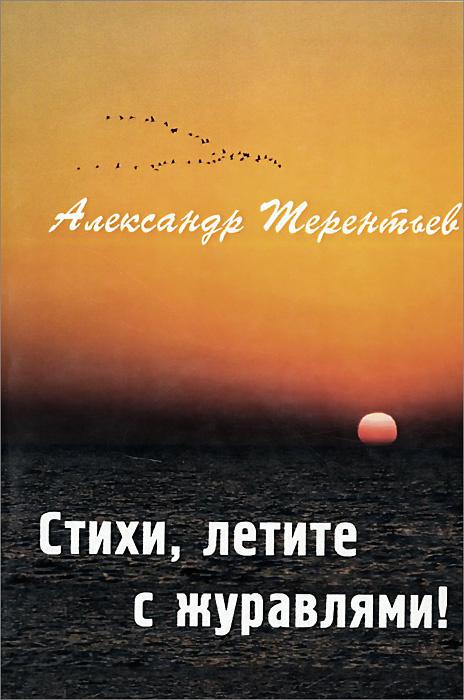 Стихи, летите с журавлями!   Терентьев Александр В. #1