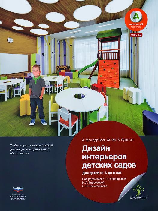 Дизайн интерьеров детских садов. Для детей от 3 до 6 лет | Беек А. фон дер, Руфенах А.  #1