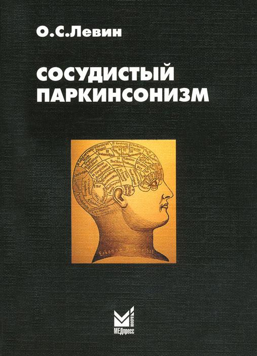 Сосудистый паркинсонизм   Левин Олег Семенович #1