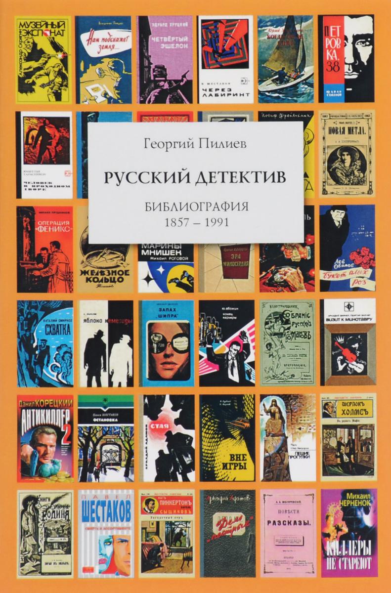 Русский детектив. Библиография. 1857-1991 #1
