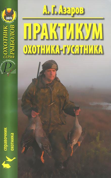 Практикум охотника-гусятника   Азаров Анатолий Григорьевич  #1