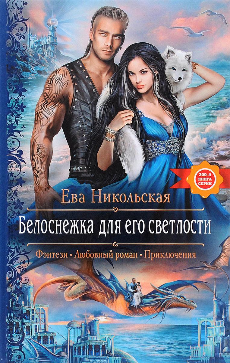 Белоснежка для его светлости   Никольская Ева Геннадьевна  #1