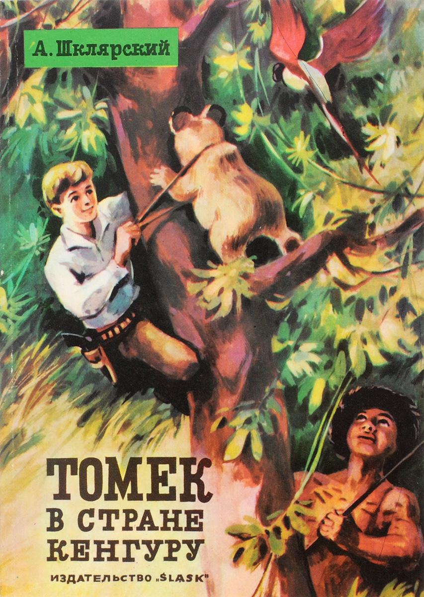 Томек в стране кенгуру   Шклярский Альфред #1
