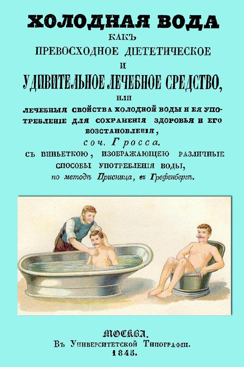 Холодная вода как превосходное диететическое и удивительное лечебное средство, или Лечебные свойства #1
