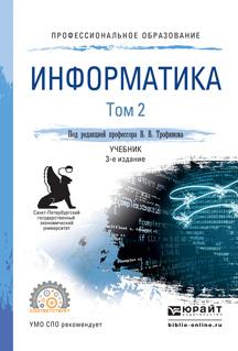 Информатика. Учебник для СПО. В 2 томах. Том 2 | Трофимов Валерий Владимирович  #1