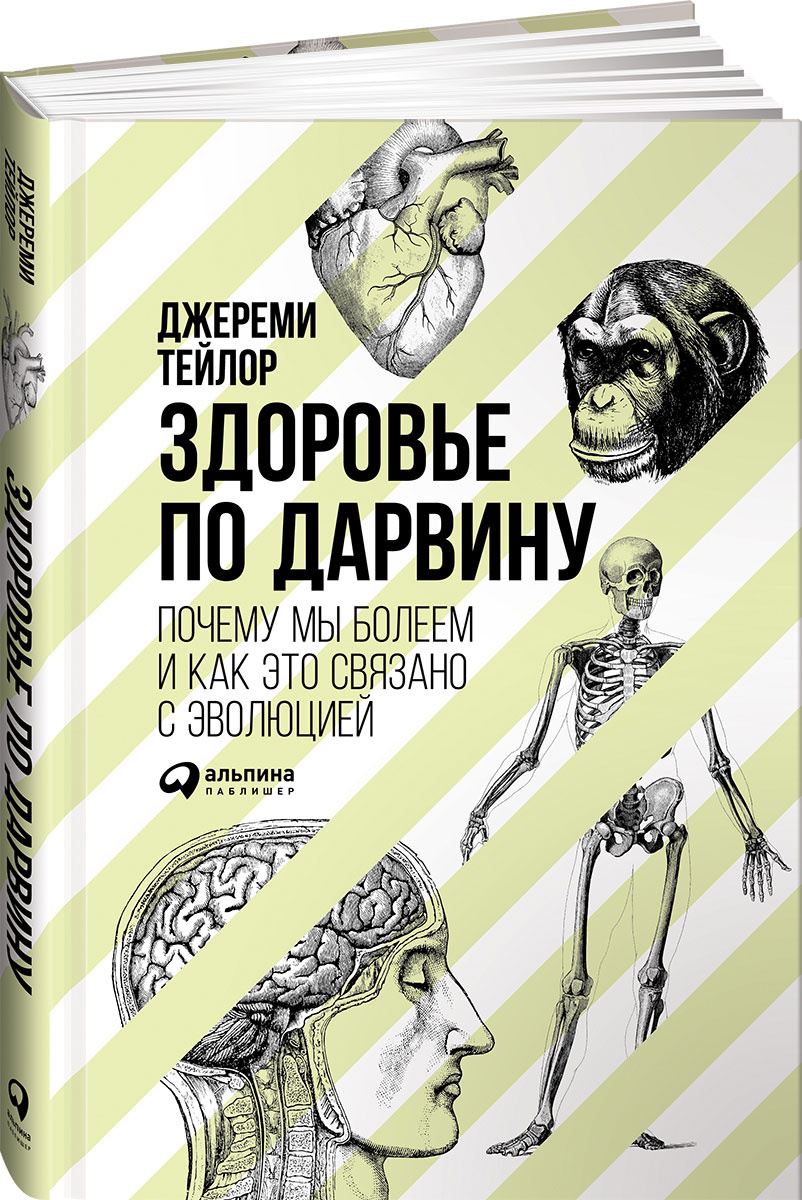 Здоровье по Дарвину. Почему мы болеем и как это связано с эволюцией | Тейлор Джереми  #1