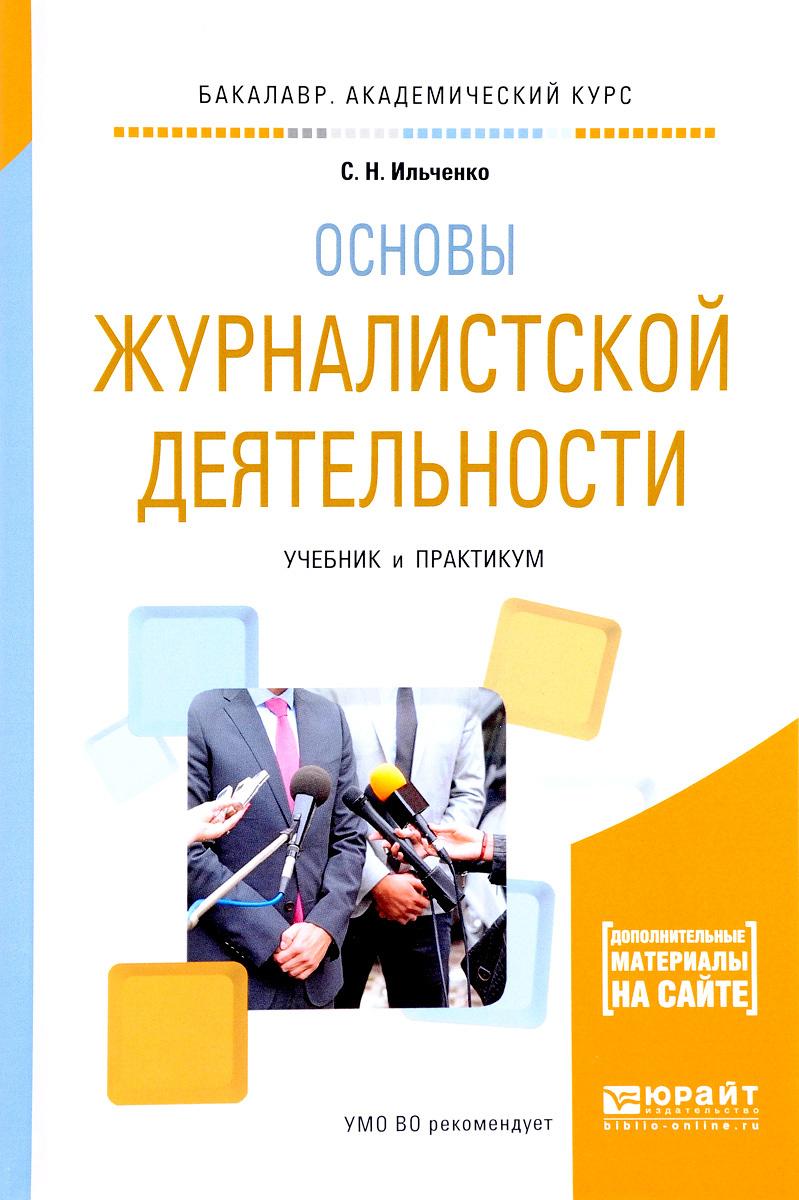 Основы журналистской деятельности. Учебник и практикум | Ильченко Сергей Николаевич  #1