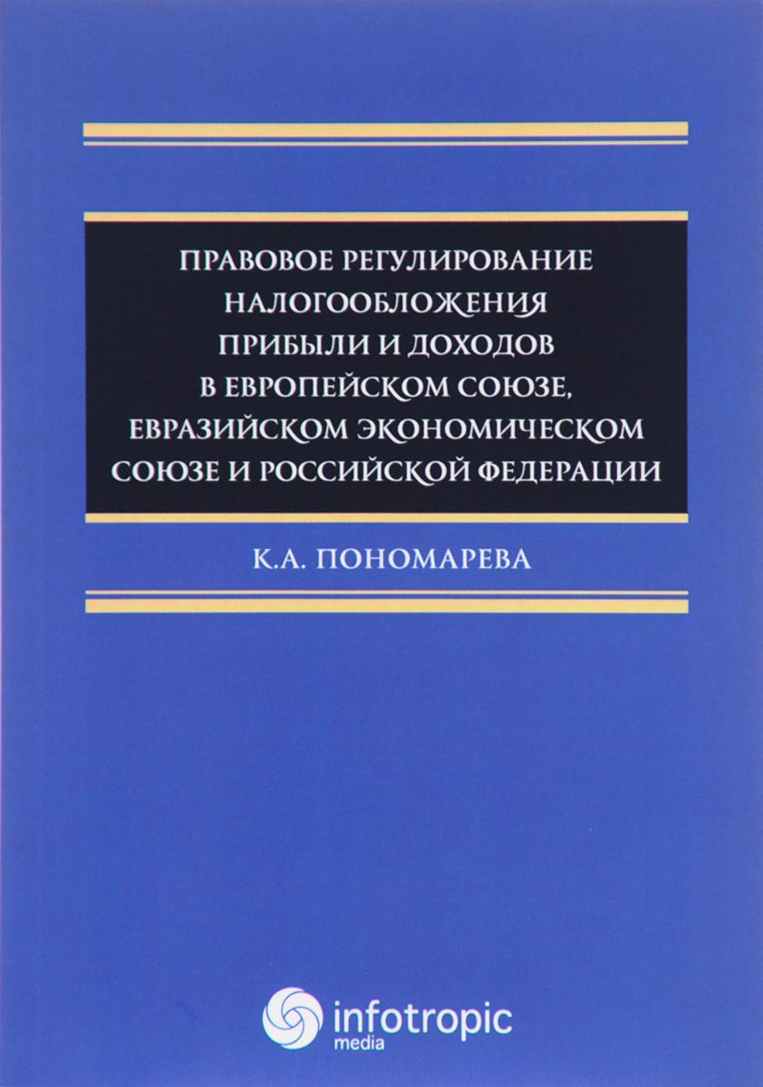 Правовое регулирование налогообложения прибыли и доходов в Европейском союзе, Евразийском экономическом #1