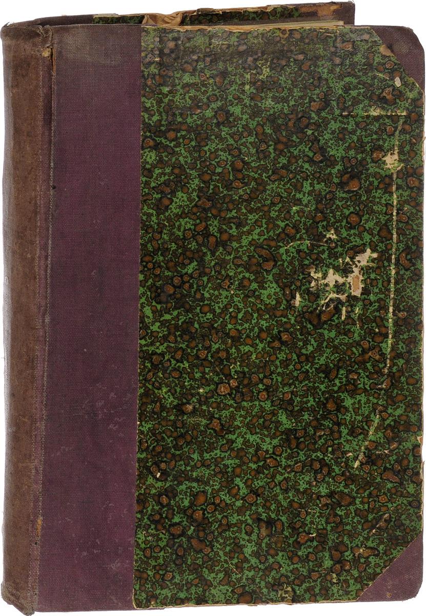 Русский многоцелебный Травник-Цветник и полное популярное руководство по ботанике и естествознанию | #1