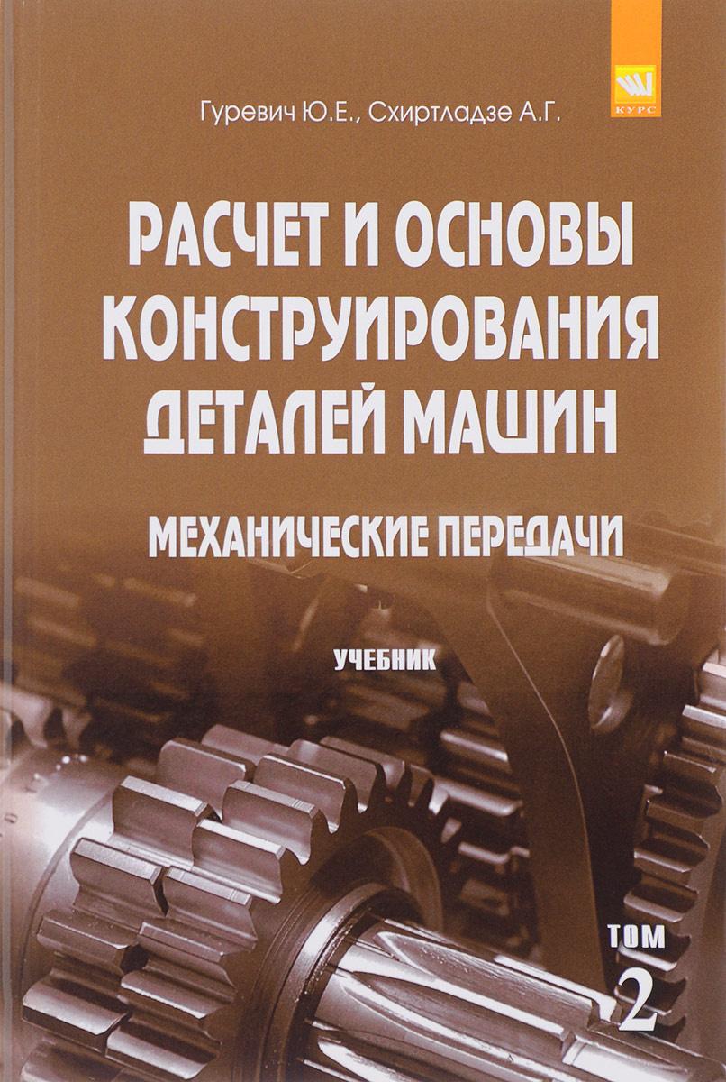 Расчет и основы конструирования деталей машин. Учебник. В 2 томах. Том 2. Механические передачи | Гуревич #1