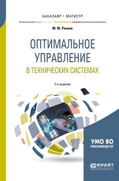 Оптимальное управление в технических системах. Учебное пособие | Рачков Михаил Юрьевич  #1