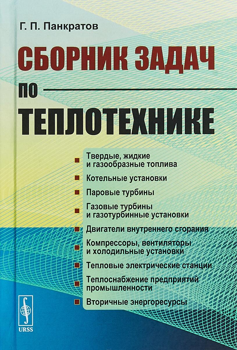 Сборник задач по теплотехнике | Панкратов Герман Петрович  #1