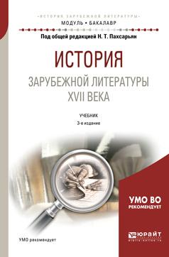 История зарубежной литературы XVII века. Учебник #1
