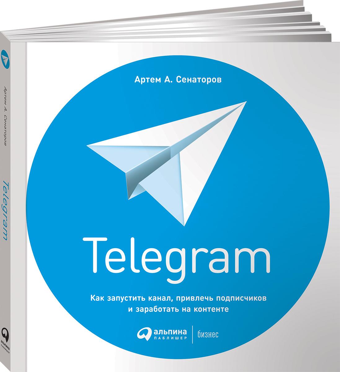 Telegram. Как запустить канал, привлечь подписчиков и заработать на контенте   Сенаторов Артем А.  #1