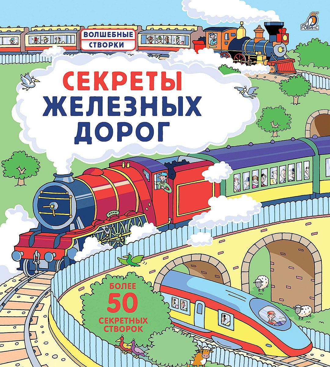 Секреты железных дорог #1