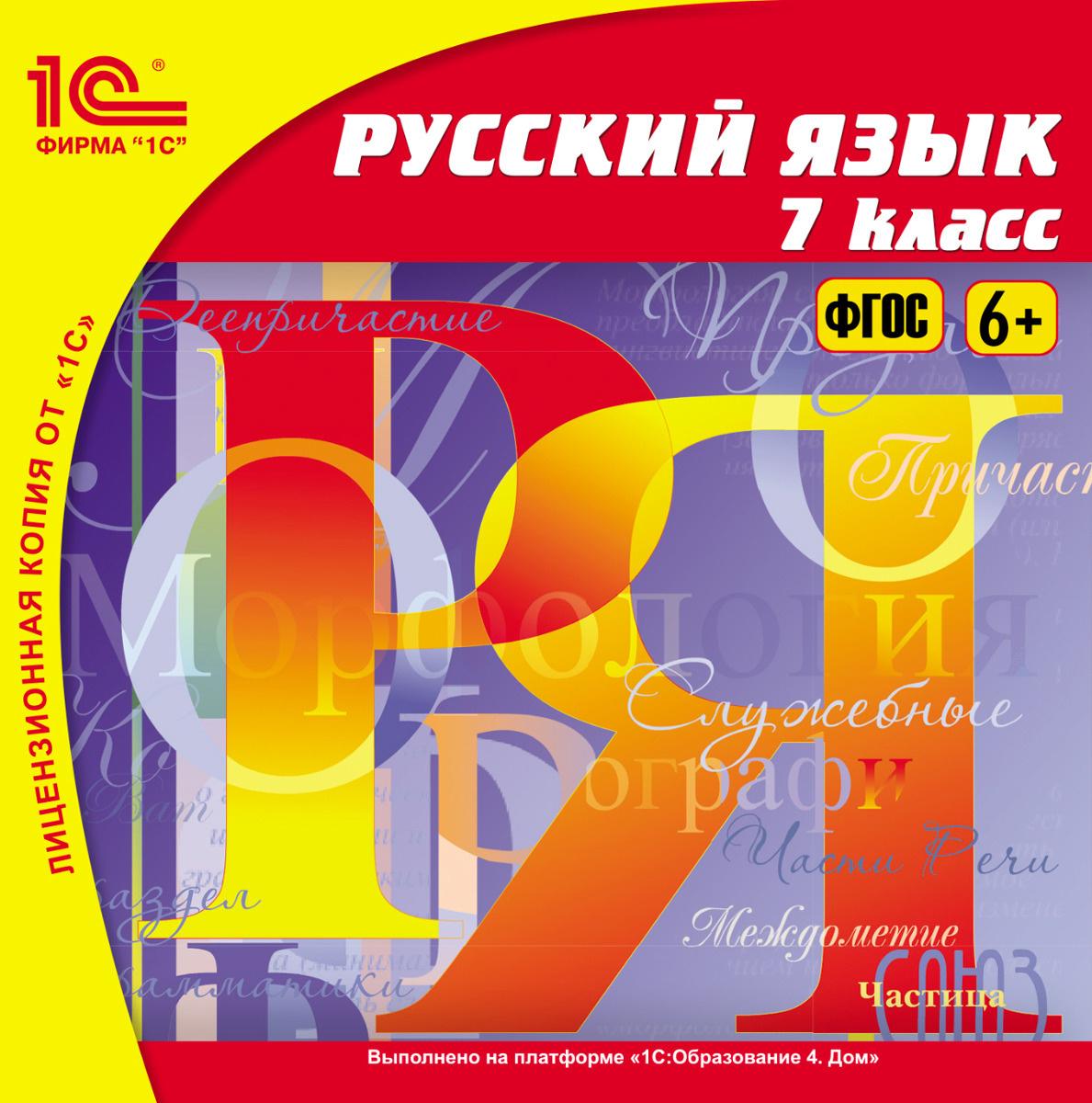 Русский язык. 7 класс (аудиокнига МР3) #1