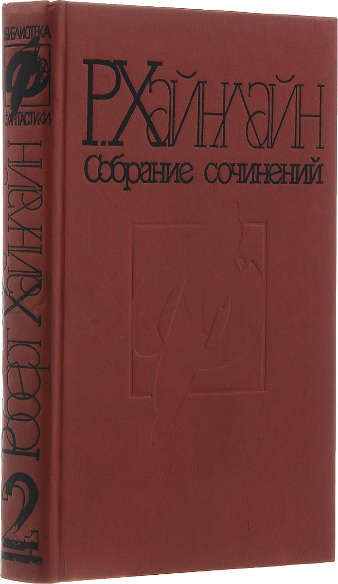 Р.Хайнлайн. Собрание сочинений. Том 2 #1