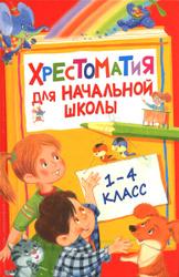 Хрестоматия для начальной школы. 1-4 класс.. Популярные книги издательства РОСМЭН