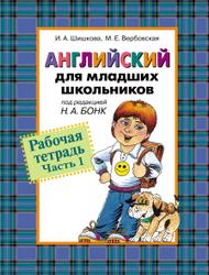 Английский для младших школьников. Рабочая тетрадь. Часть 1. Популярные книги издательства РОСМЭН