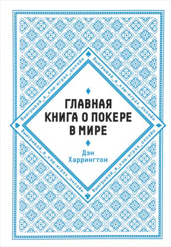 Книга как играть в онлайн покер карты против человечества как играть