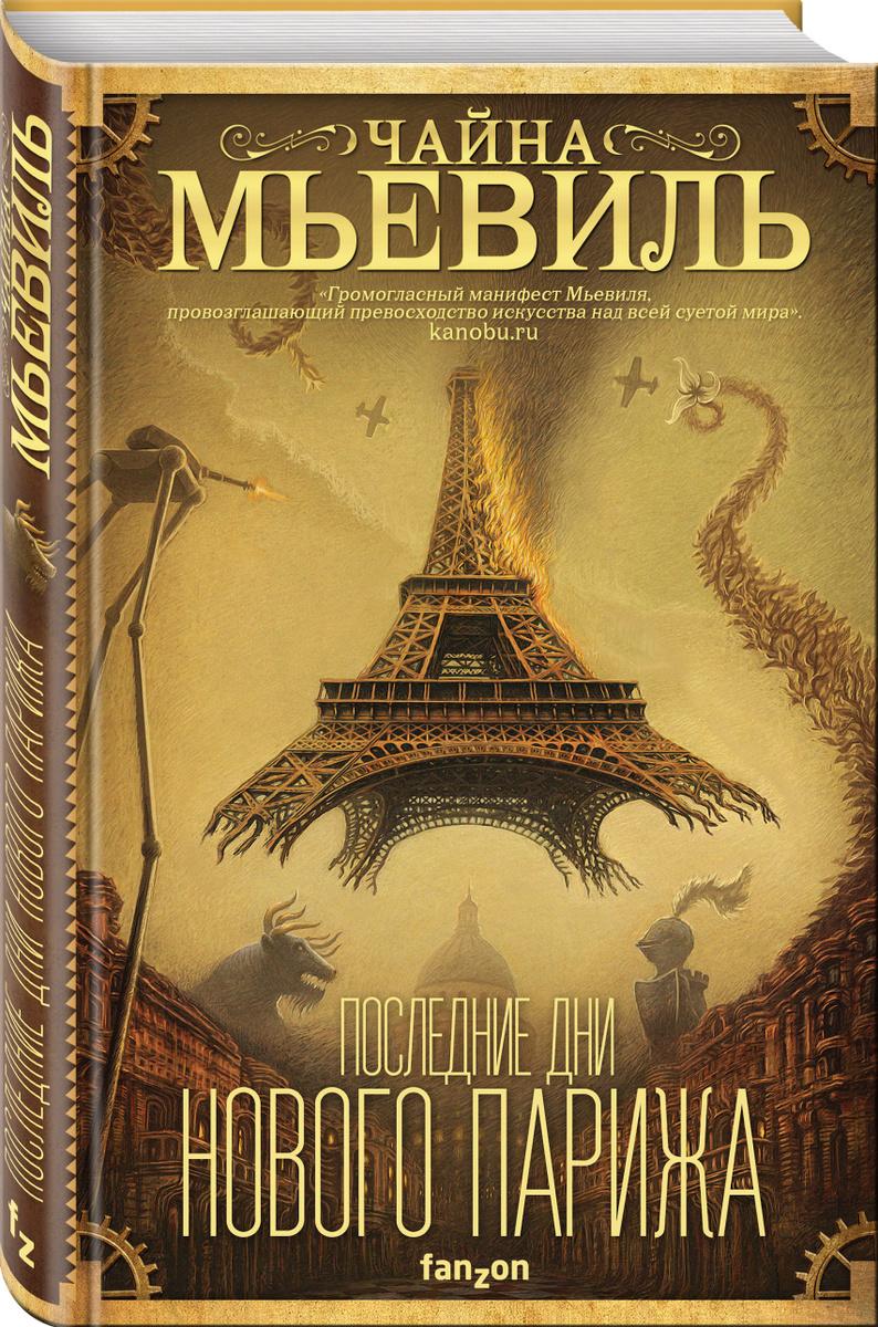 Последние дни Нового Парижа | Мьевиль Чайна #1