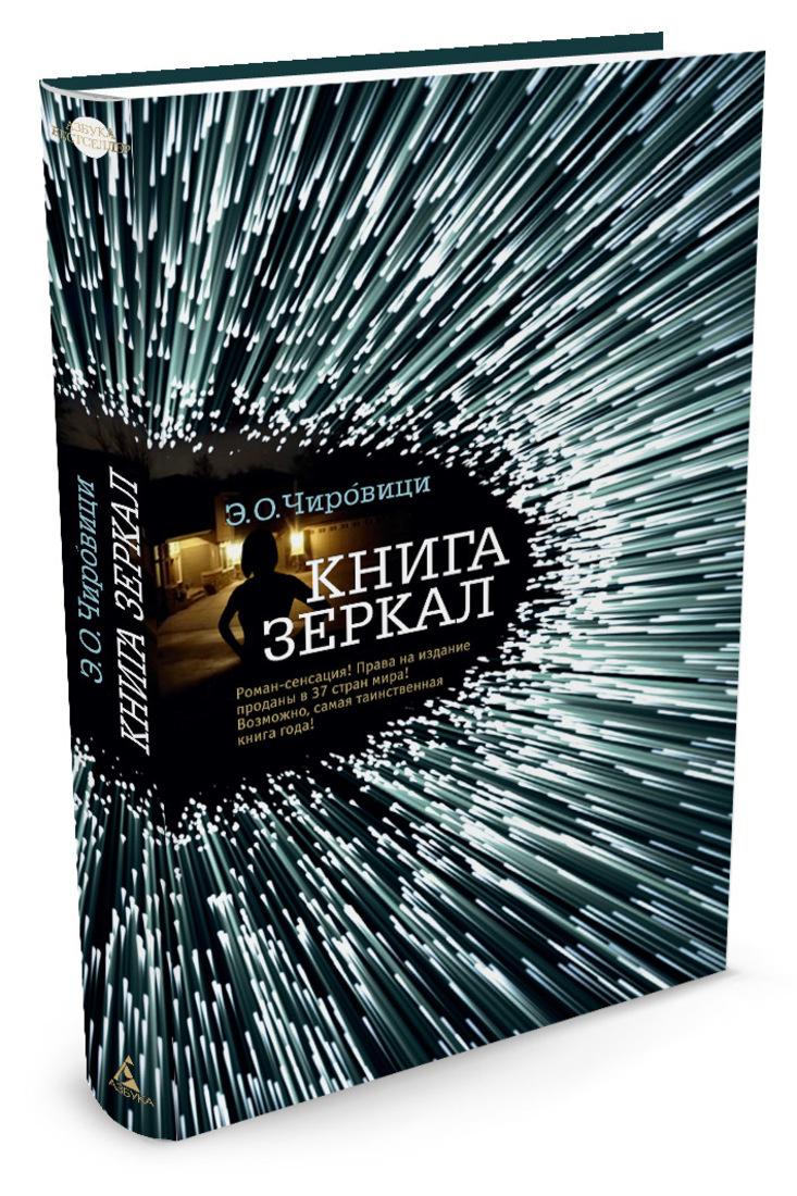 Книга зеркал   Чировици Эуджен Овидиу #1