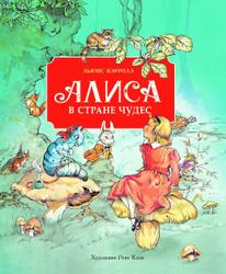 Алиса в стране чудес | Кэрролл Льюис. Красивые иллюстрации и ароматные книги