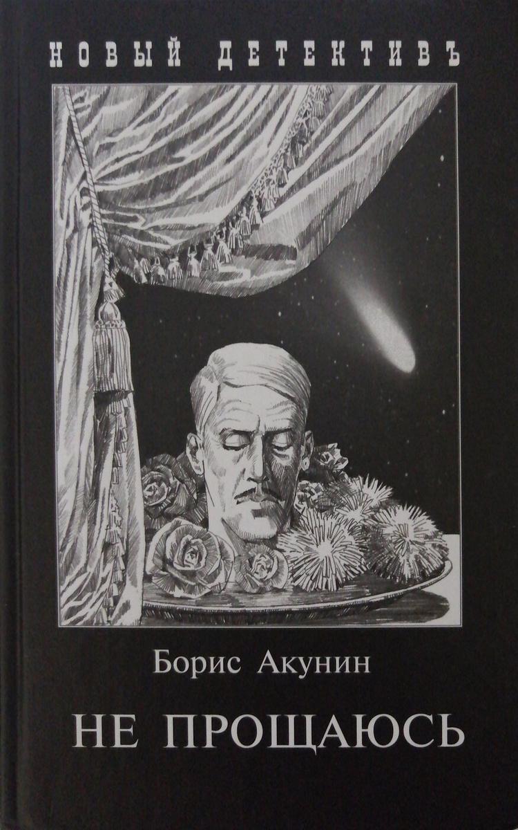 Не прощаюсь. Приключения Эраста Фандорина в ХХ веке. Часть вторая  #1