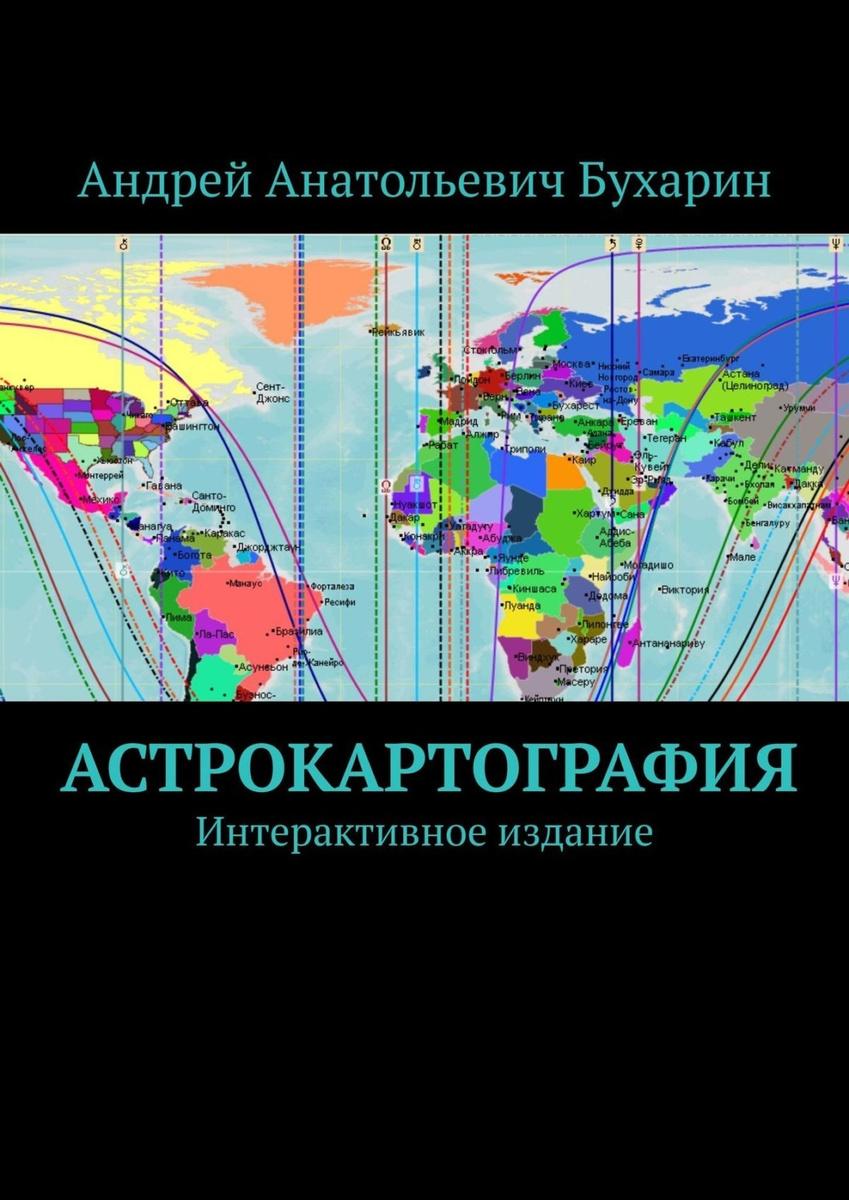 Астрокартография. Интерактивное издание   Бухарин Андрей Анатольевич  #1