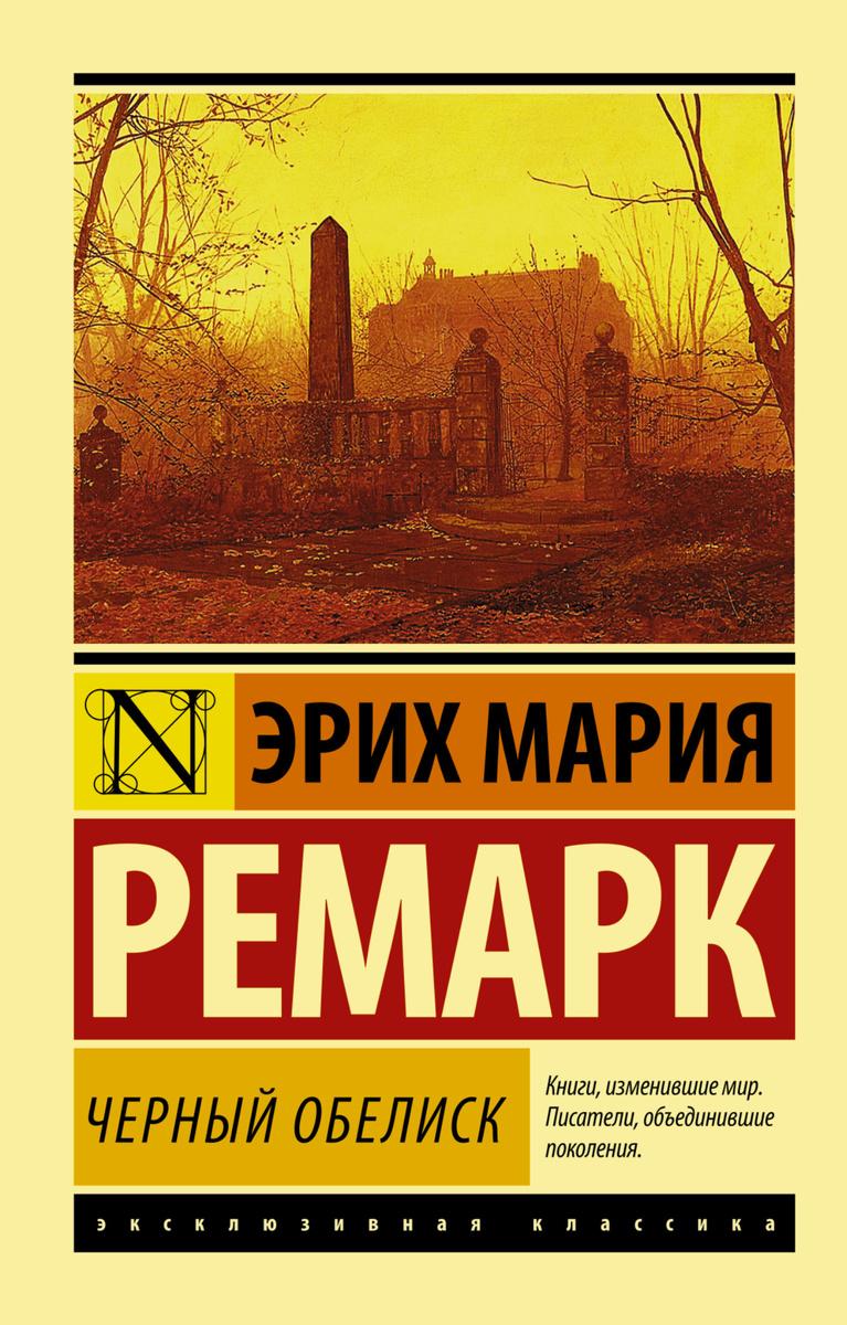 Черный обелиск | Ремарк Эрих Мария #1