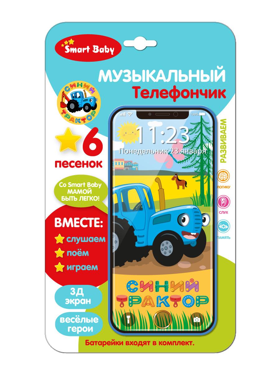 """Музыкальный детский игровой телефончик Smart Baby """"Синий трактор"""", смартфончик, телефон, смартфон, 3D #1"""