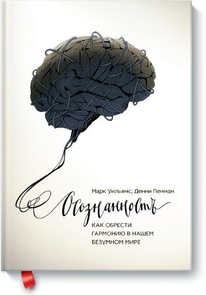 Осознанность. Как обрести гармонию в нашем безумном мире  #1