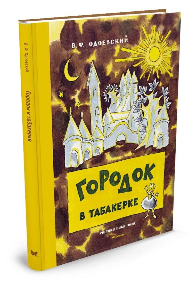 Городок в табакерке (Рисунки Н. Гольц)   Одоевский Владимир  #1