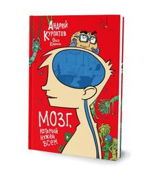Мозг, который нужен всем | Курпатов Андрей Владимирович. Книги Андрея Курпатова
