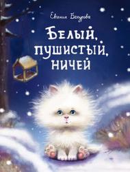 Белый, пушистый, ничей | Бахурова Евгения Петровна. Красивые иллюстрации и ароматные книги