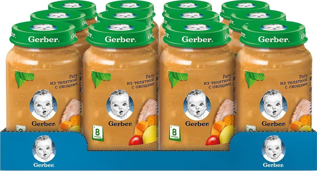 Пюре Рагу из телятины с овощами с 8 месяцев Gerber, 12 шт по 190 г  #1