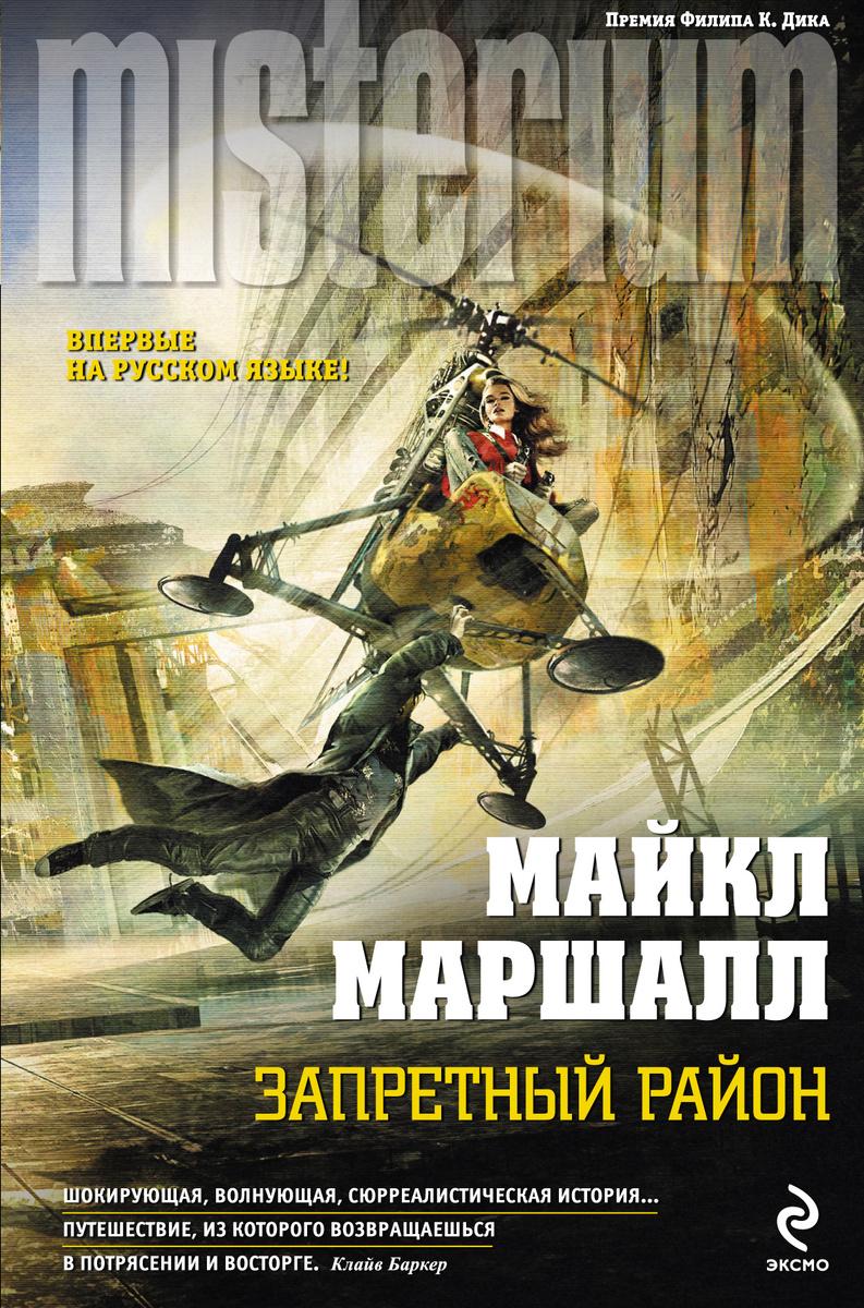 Запретный район | Маршалл Майкл #1