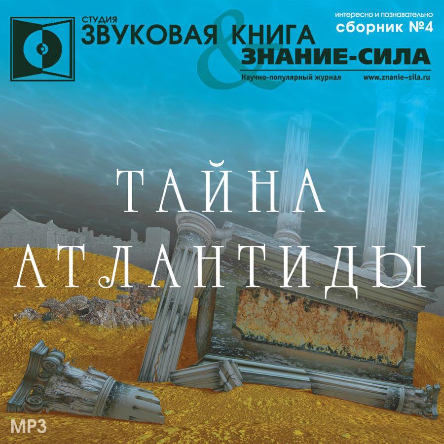 Сборник №4. Интересно и познавательно. Тайна Атлантиды (Аудиокнига на 1 CD-MP3)   Волков А., Зайцев А. #1