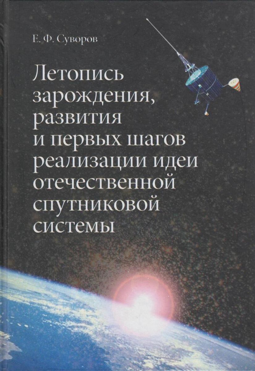 Летопись зарождения, развития и первых шагов реализации идеи отечественной спутниковой системы  #1