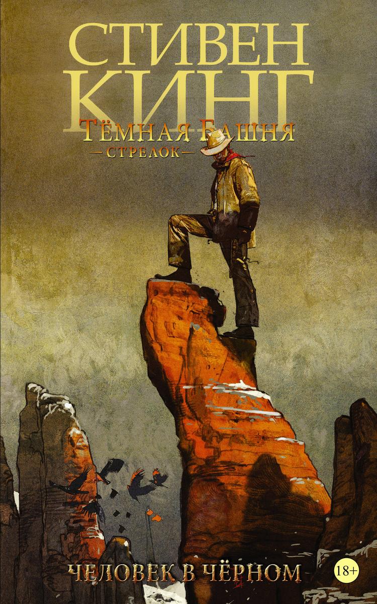 Тёмная башня: Стрелок. Книга 5. Человек в Чёрном   Кинг Стивен  #1