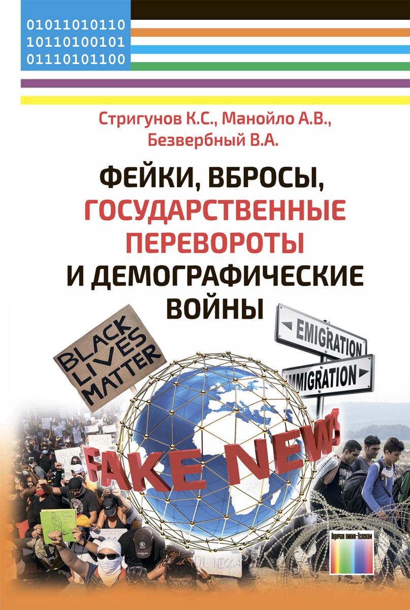 Фейки, вбросы, государственные перевороты и демографические войны   Манойло Андрей Викторович  #1