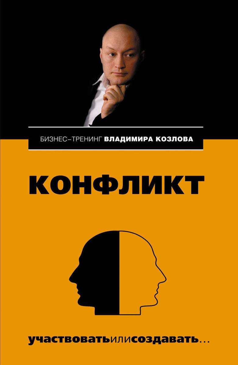 Конфликт: участвовать или создавать… | Козлова Александра Александровна, Козлов Владимир Владимирович #1