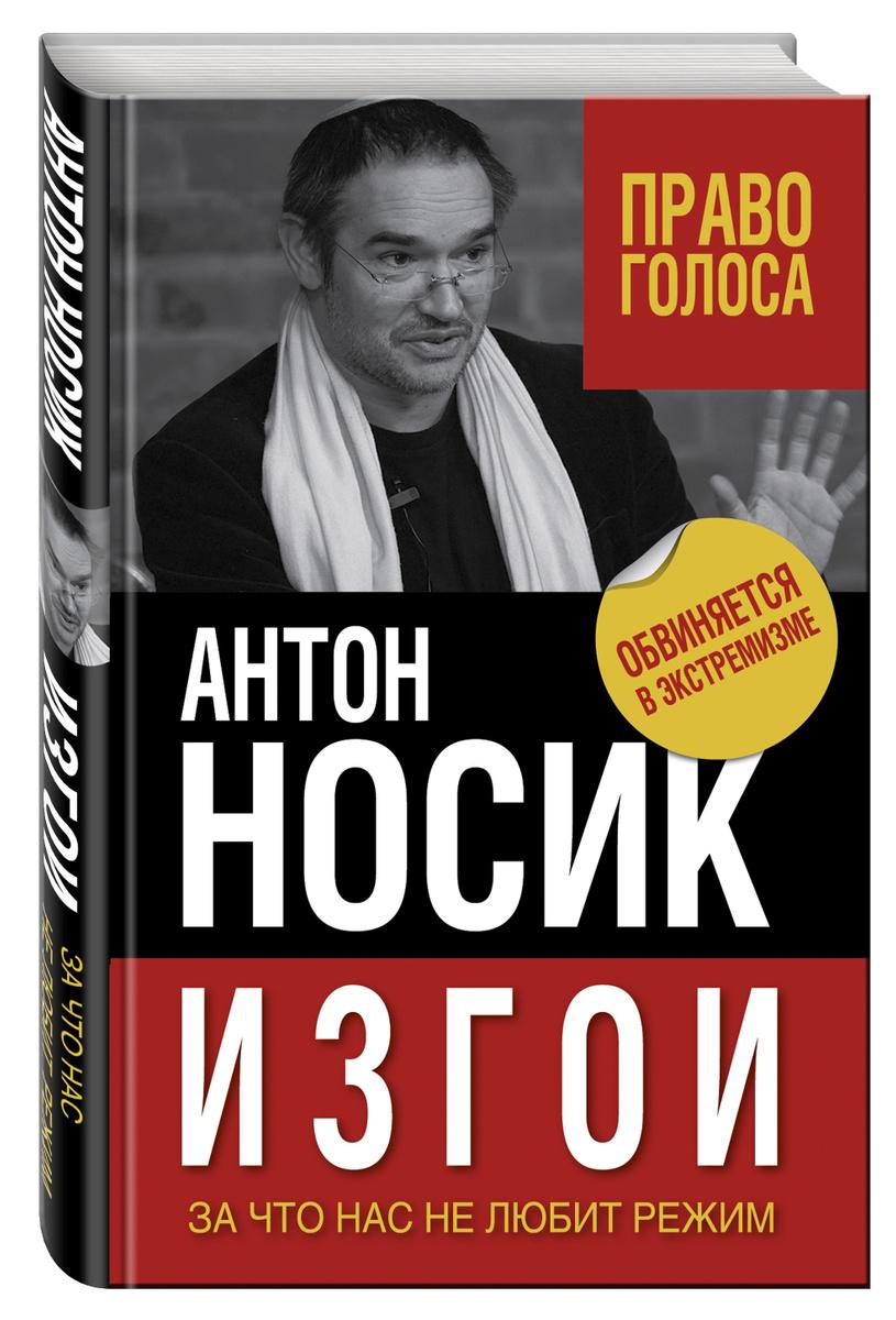 Изгои. За что нас не любит режим | Носик Антон Борисович #1